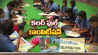The Hans India Drawing Competitions on Children's Day  | hmtv