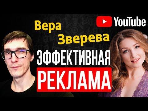 Вера Зверева - как покупать рекламу на YouTube, коллаборация, заработать на канале / Стас Быков