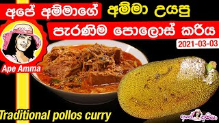 Traditional Pollos curry by Apé Amma
