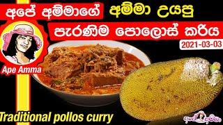 Traditional Pollos curry by Apé Amma