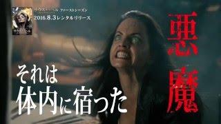 エクソシスト シーズン2 孤島の悪魔 第9話