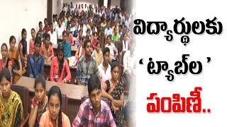 విద్యార్థులకు ట్యాబ్ లు పంపిణీ | Ganta Srinivas Rao | Tabs to Students