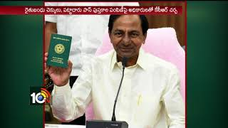 CM KCR Conduct Review Meet Govt Officials | #RythuBanduCheques | #TSNewPassbooks