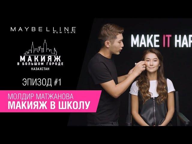 «Макияж в Большом Городе Казахстан» Эпизод #1. Макияж в школу с Молдир Матжановой.