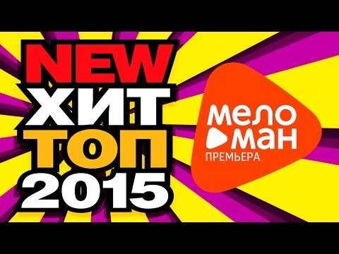 ХИТ ТОП - АВГУСТ 2015 - Самые новые и лучшие