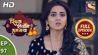 Rishta Likhenge Hum Naya - Ep 97 -  Full Episode - 21st  March, 2018