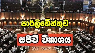 Parliament | Live Broadcast | 2021-01-06 - Part 1