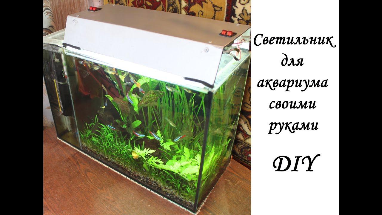 Как своими руками сделать свет в аквариуме своими руками 19