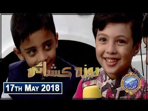 Shan e Iftar - Segment: Roza Kushai - 17th May 2018 thumbnail