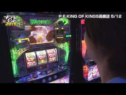 キング・オブ・コンビ2015