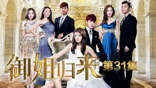 《御姐归来》 第31集 何开心和胡娜约会 一坤撮合父母和好(主演:安以轩、朱一龙)  CCTV电视剧