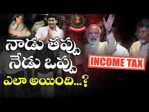 IT Rides Over Andhra Pradesh Politicians | YS Jagan - Chandrababu Naidu | Dot News