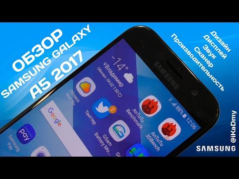 Обзор Samsung Galaxy A5 2017: Дизайн, Дисплей, Звук, Сканер, Производительность