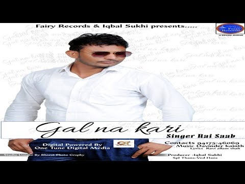 Gal Na Kari ( Full Song ) | Rai Saab | New Punjabi Songs | Latest Punjabi Song 2018