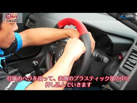 【DIY講座】 HONDA S660ステアリング 本革巻き替えキット