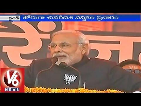 PM Narendra Modi & AICC Vice Presdent Rahul Gandhi final phase elcetion campaign