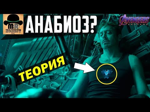 💡 Тони Старк ВЫЖИВЕТ на Бенатаре ❓❓ Мстители: Финал [ТЕОРИЯ] 👌 Секреты MARK L (Bleeding Edge)