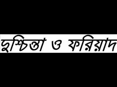 Islamic Bangla Waz New Doschinta O Foriad By Sheikh Motiur Rahman Madani