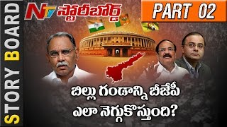 bjp-in-defensive-with-privatebill-specialstatus-rajyasabhastory-boardpart-02