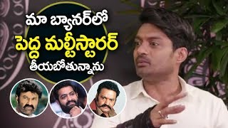 Kalyan Ram Officially Confirm To Doing Multi Starrer Movie on NTR Banner | MLA MOVIE | Filmylooks