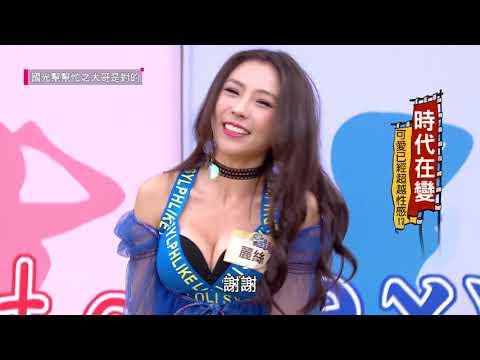 台綜-國光幫幫忙-20181205 難道這個時代,可愛已經勝過性感嗎?