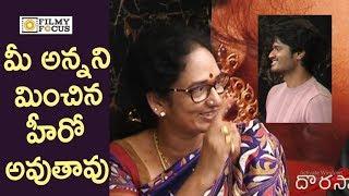 Krishnam Raju Wife about Dorasani Movie @Celebrity Show || Anand Devarakonda, Shivathmika