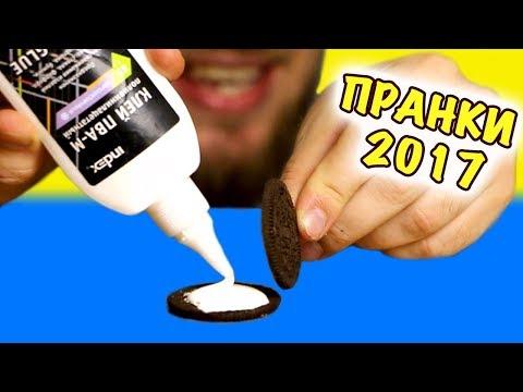 7 ПРАНКОВ ДЛЯ ШКОЛЫ НАД ДРУЗЬЯМИ 2017 (2ч.). Супер розыгрыши!!!