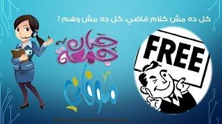 قناة تهتم باسرار الربح من النت| التسويق الالكتروني مع حنان جمعه
