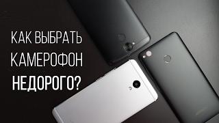 Как выбрать смартфон с хорошей камерой недорого? Все секреты камеры в смартфоне.