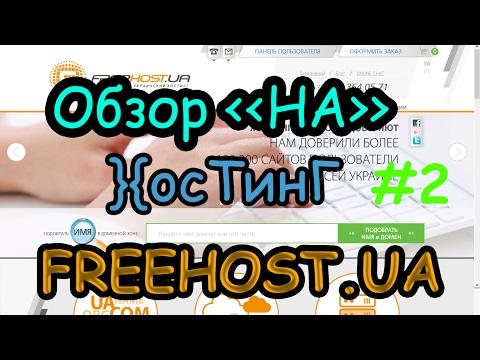"""Обзор """"НА"""" Чудо хостинг freehost.ua #2"""