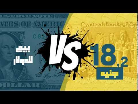 مصر العربية| سعر الدولار اليوم السبت في السوق السوداء 25-3-2017