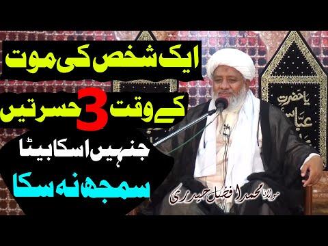 Aik Shaks Ki Maut Kay Waqt 3 Hasratain..!! | Maulana Muhammad Afzal Haideri | 4K