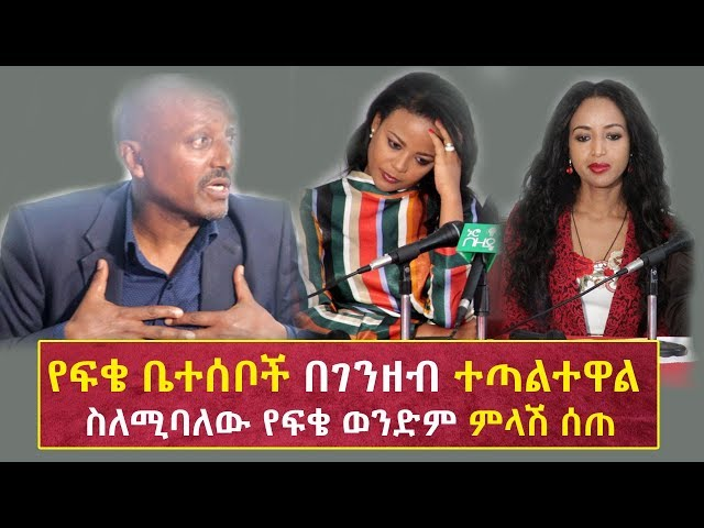 Ethiopia: Artist Fekadu Teklemariam's Family About The Recent Controversy
