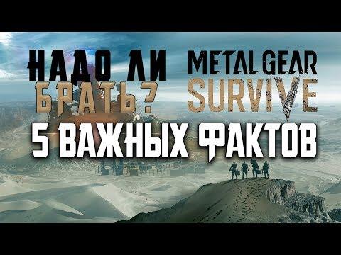 Вам надо знать эти 5 фактов если думаете покупать Metal Gear Survive