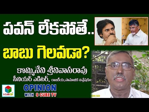పవన్ లేకపోతే బాబు గెలవడా?Kommineni About YS Jagan Meets KTR | KCR Federal Front | Chandrababu |Pawan