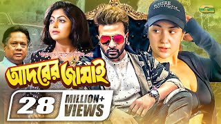 Bangla Movie | Adorer Jamai | Shakib Khan | Apu Biswas | Nipun | All Time Hit Movie