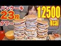 Download 【MUKBANG】 [OVER 10000Kcal!] 23-Layer Pancakes & Fruit whip Tower! [About 12500kcal] [CC Available] in Mp3, Mp4 and 3GP