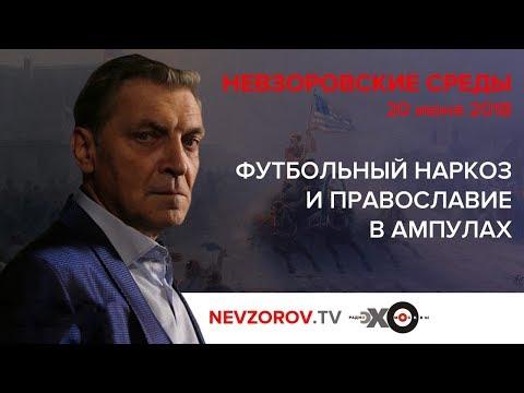 Невзоровские среды на радио «Эхо Москвы» . Эфир от 20.06.2018