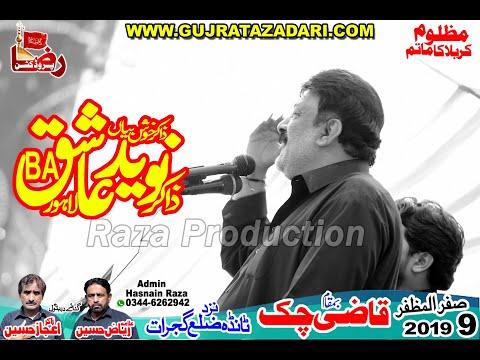 Zakir Naveed Ashiq ba | 9 Safar 2019 |  Qazi Chak Gujrat || Raza Production