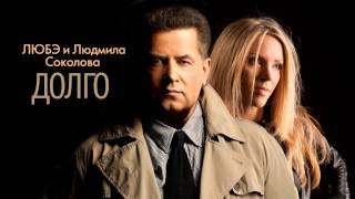 Любэ  и Людмила Соколова - Долго