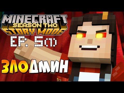 ЗЛОДМИН ► Minecraft Story Mode 2 Сезон, 5 Эпизод |1| Майнкрафт Стори Мод