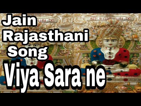 Jain Song, Rajasthani ,   Viya Sara Ne By Jain Site.wmv video