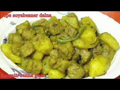 স্বাস্থ্যকর পেঁপে সয়াবিনের ডালনা / Healthy and Easy  Pepe Soyabean Dalna/ Raw Papaya Curry: