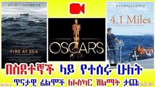 በስደተኞች ላይ የተሰሩ ሁለት ጥናታዊ ፊልሞች ለኦስካር ሽልማት ታጩ - Nominated for OSCAR Award - VOA