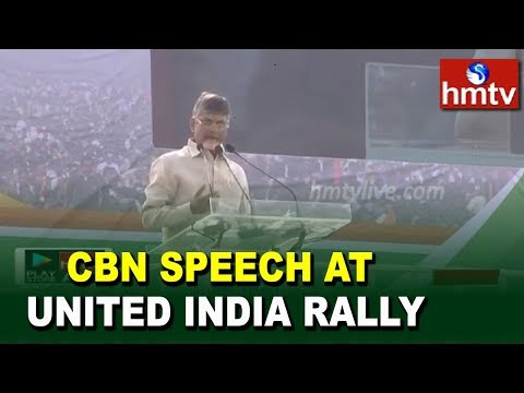 AP CM Chandrababu Speech at United India Rally | Brigade Parade Ground | hmtv