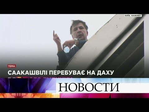 В Киеве Михаил Саакашвили задержан по обвинению в содействии преступной организации.