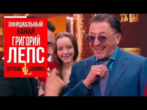 Григорий Лепс - О песне З ... е Рожи