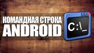 КОМАНДНАЯ СТРОКА НА ADNDROID / CMD FOR ANDROID ПДА#33