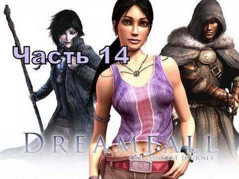 Прохождение игры Dreamfall Бесконечное путешествие часть14