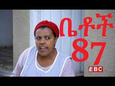 Ethiopian Comedy Series Betoch - Part 87 video
